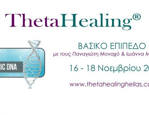 thetahealing-basic-dna-class-vasiko-epipedo