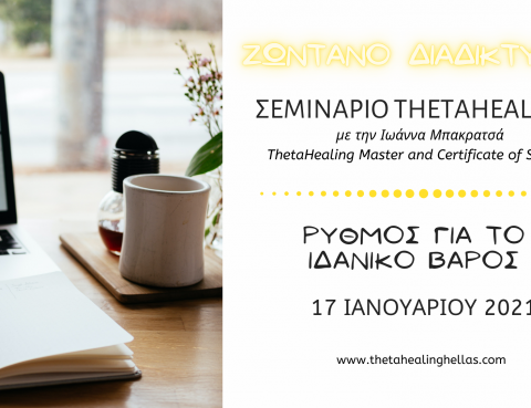 theta-healing-rhythm-to-the-perfect-weight-online-course-athens-greece